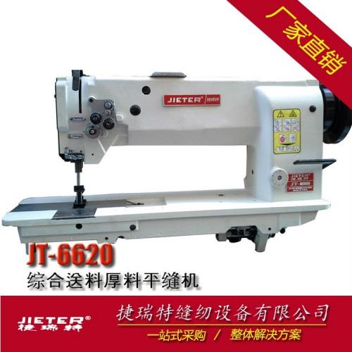 厂价直销_捷瑞特JT-8620_双针缝纫机_汽车脚垫缝纫机 长臂缝纫机