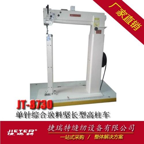 厂价直销_捷瑞特JT-8730_高柱车_拉杆箱缝纫机 特种缝纫机