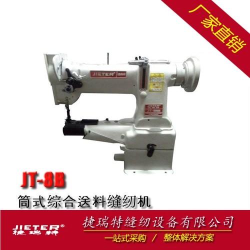 厂价直销手袋缝纫机 捷瑞特JT-8b供油高车 综合送料缝纫机