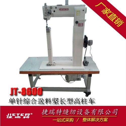 厂价直销_捷瑞特JT-8600_缝ABS拉杆箱合页_高柱车_拉杆箱缝纫机