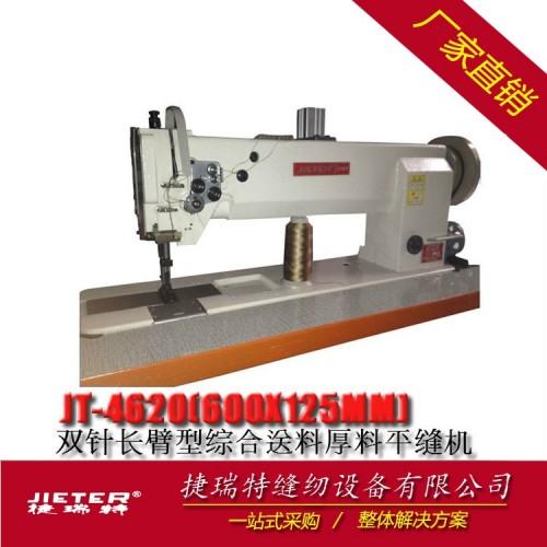 捷瑞特牌JT-4620 长臂缝纫机 标准 操作空间(450*125)双针缝纫机
