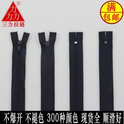 三力拉链厂家批发 广西尼龙拉链20cm 西裤裤子拉链 品质成就品牌