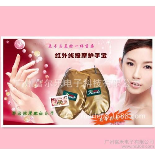 美甲工具 护手宝 暖手套 红外线护手宝 促销礼品 美白