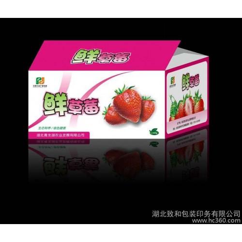 供应新型爆款产品,精美果蔬保鲜纸箱 水果保鲜包装 韩国纳米保鲜技术处理)!