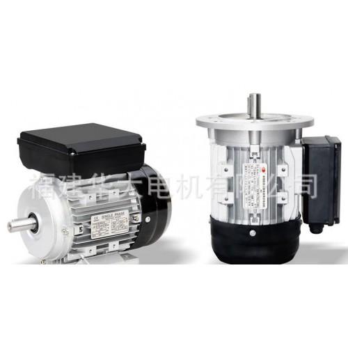 华大ML单相异步铝壳电动机  高温电机 耐高温电机