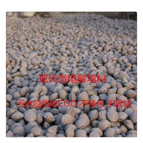 微电解铁碳处理橡胶助剂废水 降COD铁碳填料石油厂用铁炭
