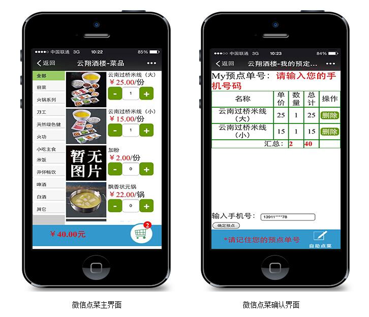 广西北海手机自助点餐系统,微信点餐系统,餐饮收银软件