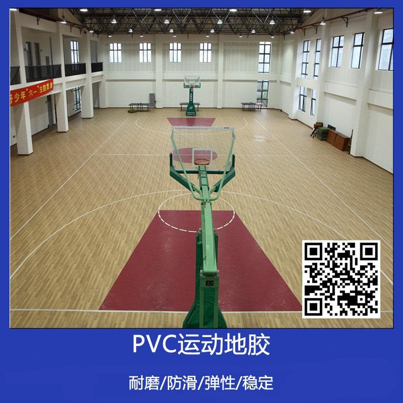 深圳市篮球场pvc运动地胶厂家