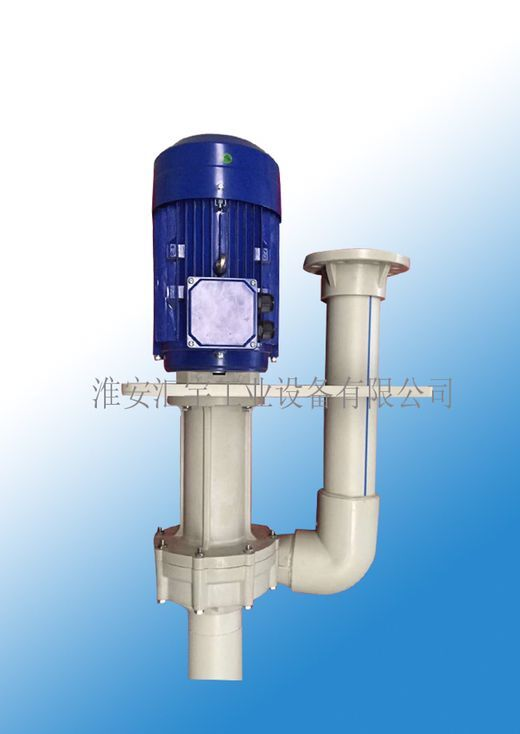 供应耐腐蚀立式液下泵