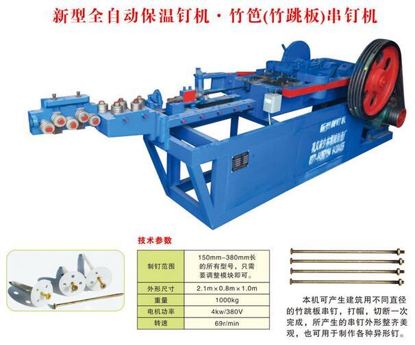 竹跳板串钉机、竹笆串钉机、全自动保温钉机设备