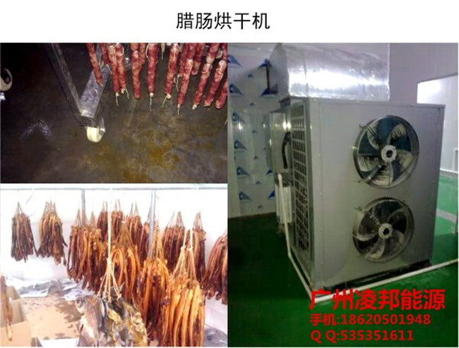 广州腊肠烘干设备生产厂家 广州腊肠烘干设备供应商